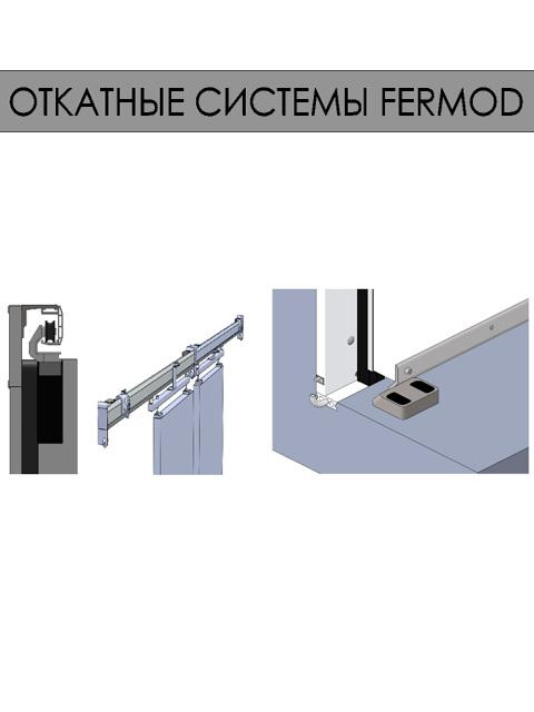 Откатные двери для холодильных камер - откатные системы