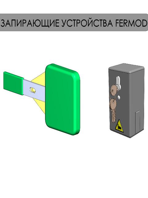 Откатные двери для холодильных камер - запирающее устройство