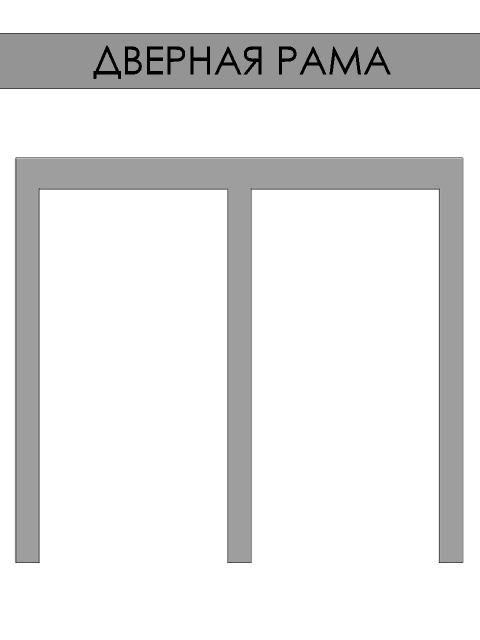 Откатные двери для холодильных камер - дверная рама