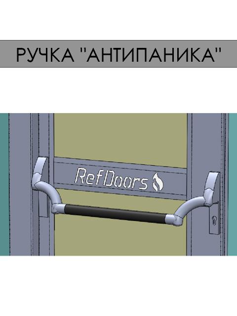 """Распашная противопожарная дверь, ручка """"Антипаника"""""""