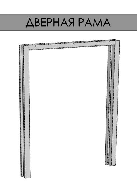 Индустриальные, сервисные и технические двери - дверная рама
