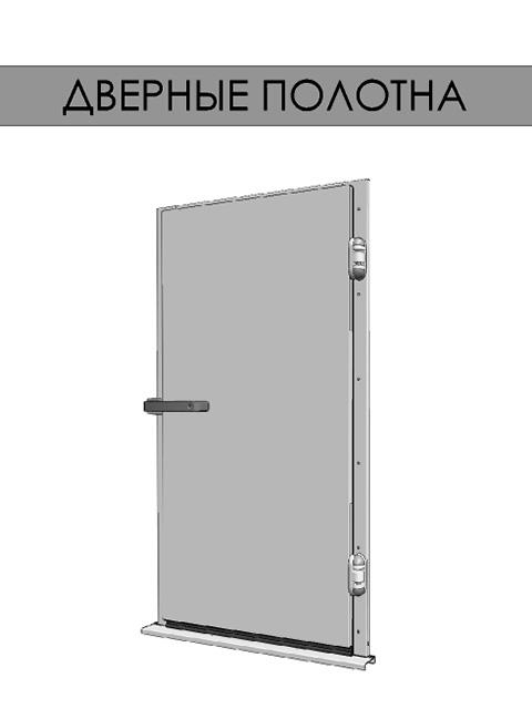 Одностворчатые распашные двери для холодильных и морозильных камер - дверные полотна