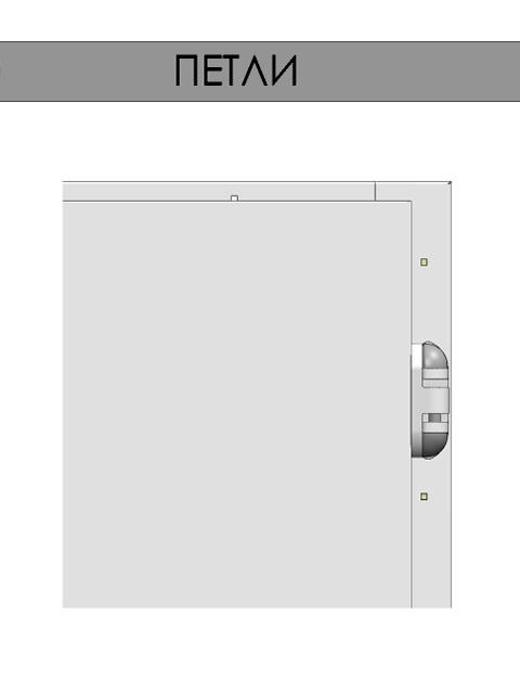 Одностворчатые распашные двери для холодильных и морозильных камер - петли